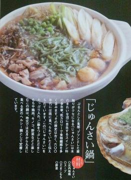秋田旨いもん11