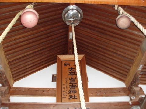 三吉神社3