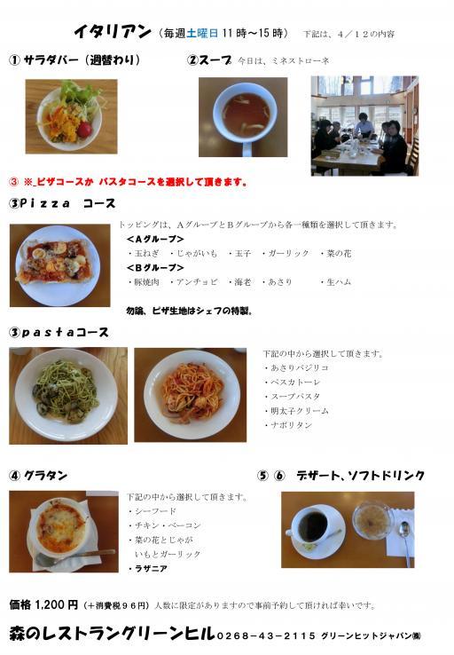 Microsoft+Word+-+繧、繧ソ繝ェ繧「繝ウ蜀咏悄莉・naoki_convert_20140416173119