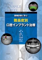 CBL画像診断に学ぶ難易度別口腔インプラント治療