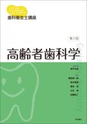 歯科衛生士講座高齢者歯科学第2版