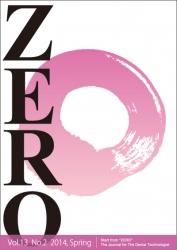 ZERO Vol.13 No.2