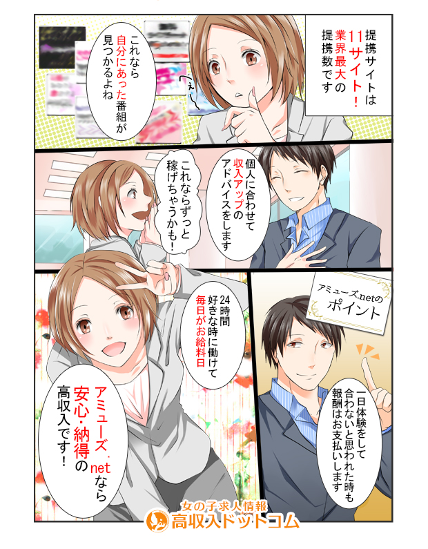 高収入_PC2