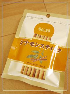 cinnamon01.jpg