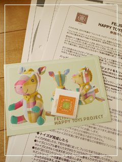 happyToys2013-04.jpg