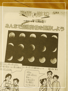 moon2014-01_20141007221540bac.jpg