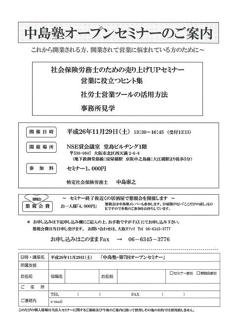 20141129 中島塾第7回オープンセミナー(480×640)