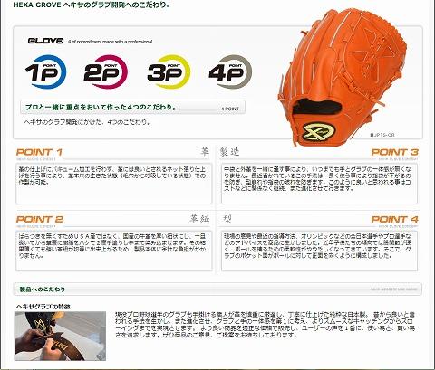 hexa glove