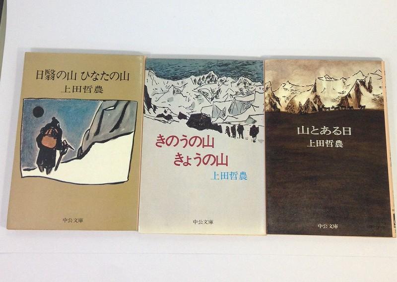 上田哲農3冊