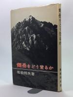 剣岳をどう登るか
