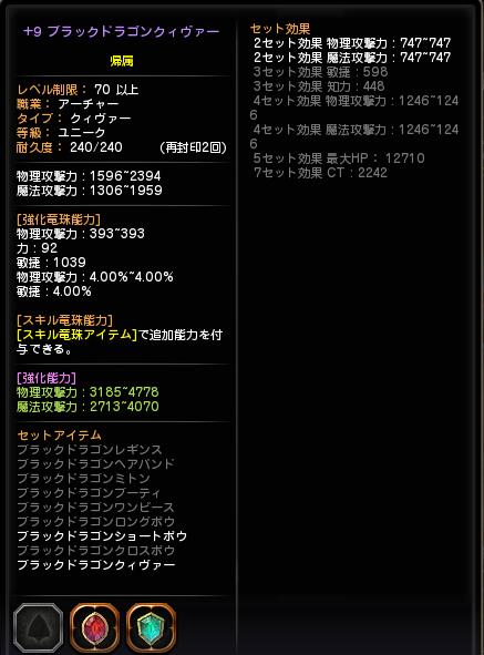 DN 2014-03-11 BDクィヴァー+9