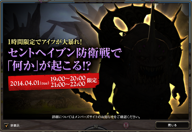 DN 2014-04-01 YAMAナシオ