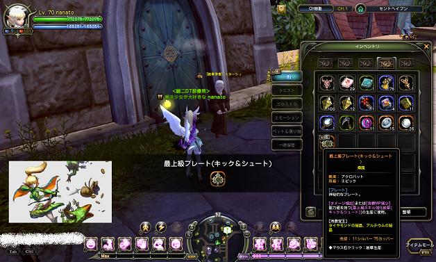 DN 2014-04-08 一発ツモ