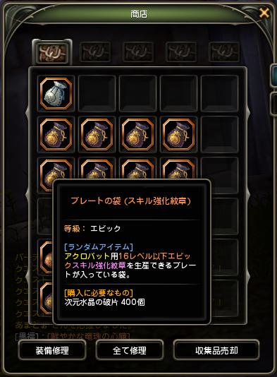 DN 2014-04-08 次元水晶交換
