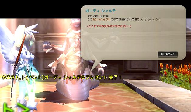 DN 2014-05-23 シャル4