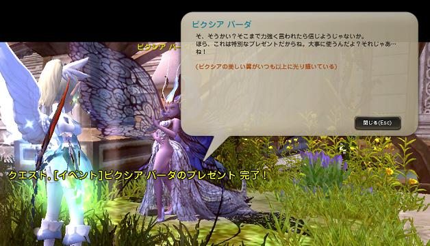 DN 2014-05-23 ピク5