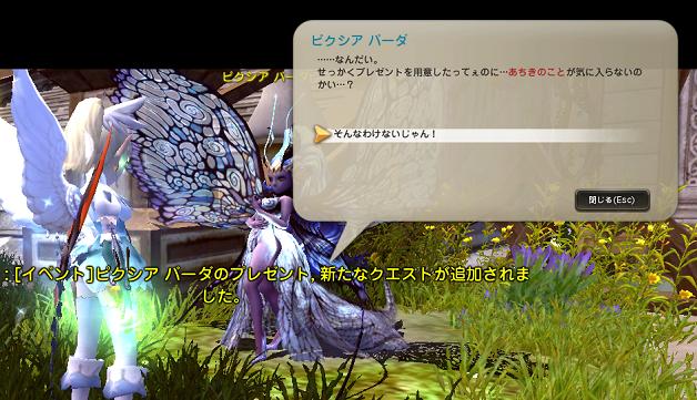 DN 2014-05-23 ピク4