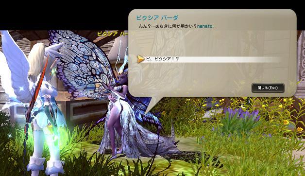 DN 2014-05-23 ピク1