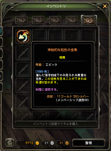 DN 2014-06-16 虹色金魚