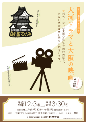 歴史塾ブログ用冬の特集2014