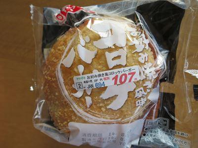 140823ヤマザキ真夏のパン祭り004
