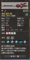 橋姫業物チューニング