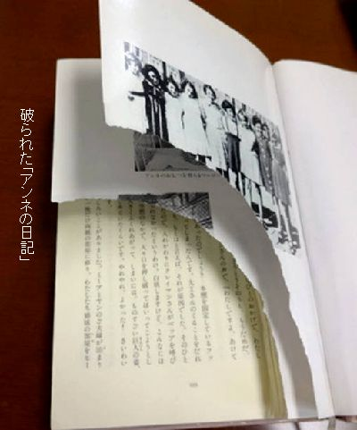 破られた「アンネの日記」