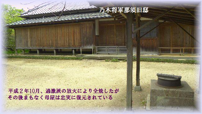 乃木将軍旧邸