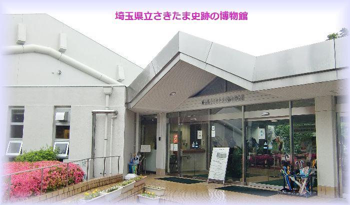 さきたま史跡の博物館