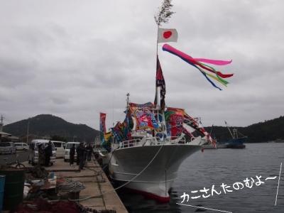 カニ新船05