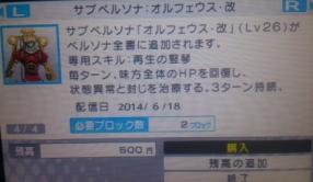 2014y06m18d_141641968.jpg