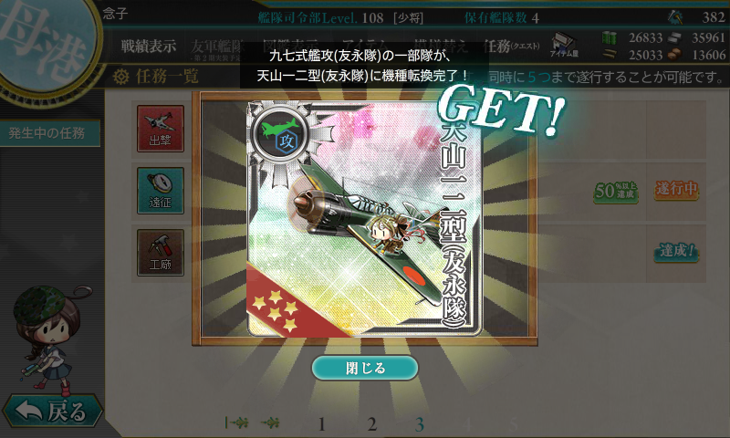艦これ-241