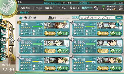 艦これ-256S