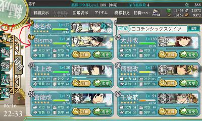 艦これ-257S