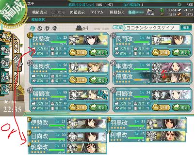 艦これ-260S
