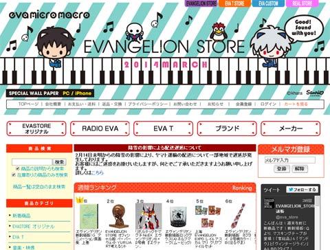 eva_2014_3_90_003.jpg