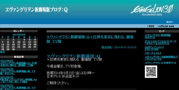 eva_2014_8_QCL_4151192.jpg