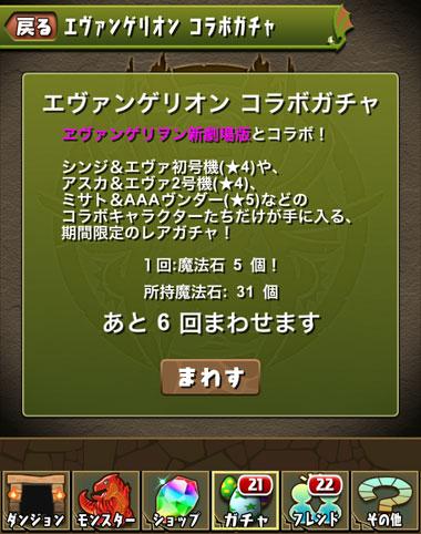 eva_2014_e_891.jpg