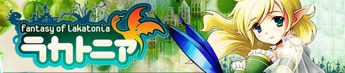 ブラウザゲームRPG 『 ラカトニア 』