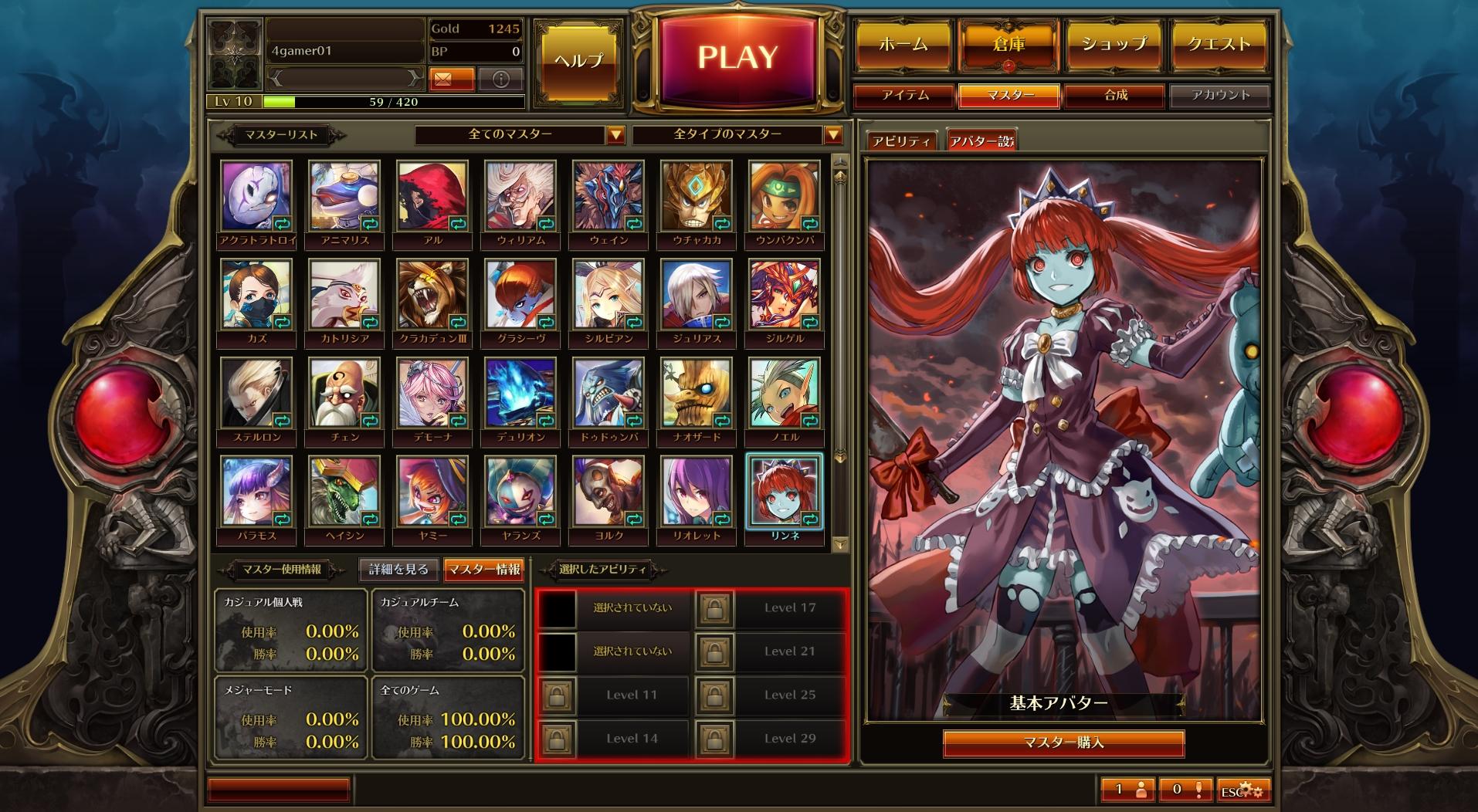 大乱闘×RPGオンラインゲーム『コアマスターズ』