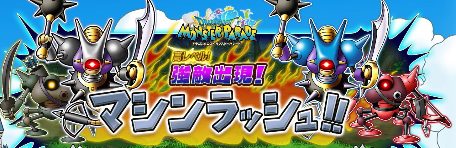 『ドラゴンクエストモンスターパレード』パレード強化の大チャンス! 『強敵出現! マシンラッシュ!!』開催!