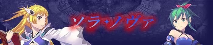 ブラウザゲームRPG 『 ソラノヴァ 』