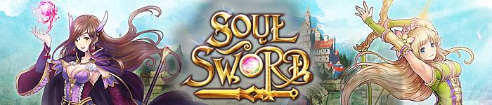 ブラウザシミュレーションオンラインゲーム『Soul Sword:ソウルソード』
