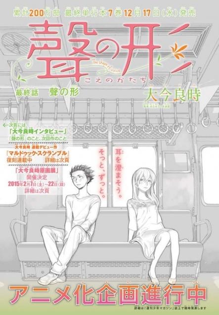 news_xlarge_koenokatachi_tobira.jpg