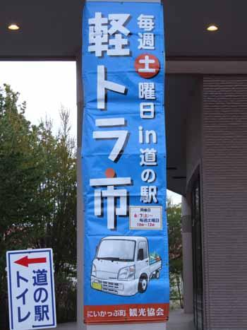 20140518_軽トラ市垂幕
