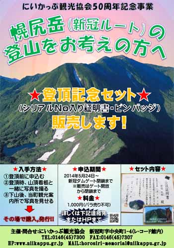 幌尻岳登頂記念発行ポスター