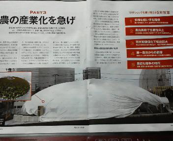 円形ドーム レタス工場