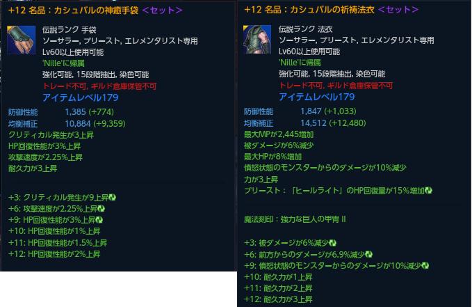 TERA_ScreenShot_20140516_055313.png