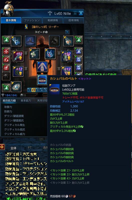 TERA_ScreenShot_20140530_043523.png