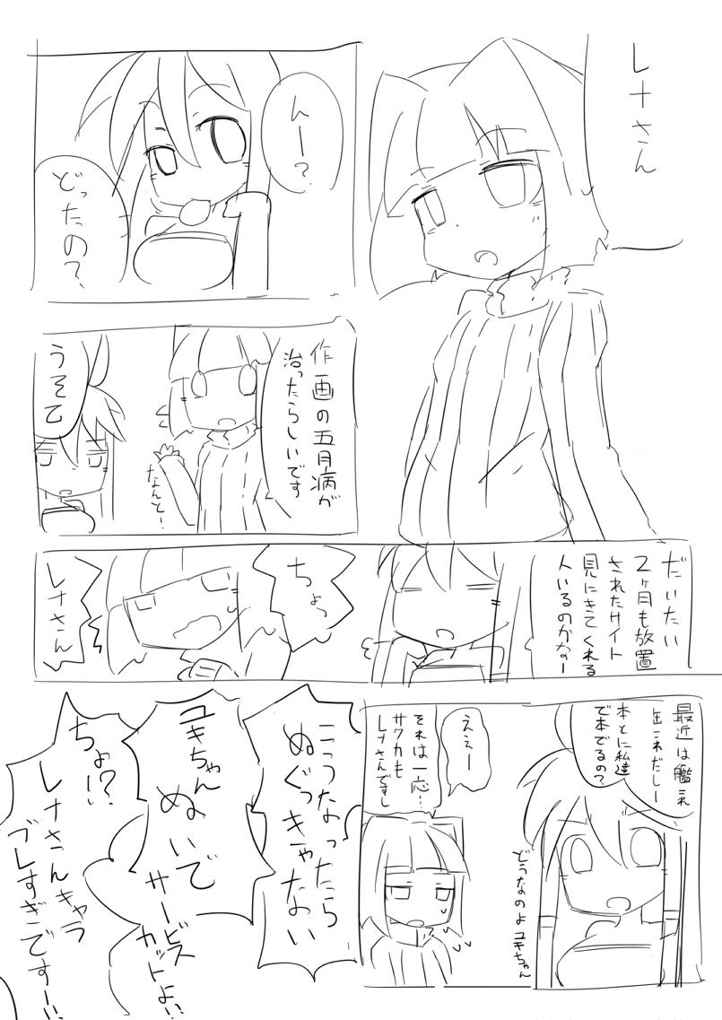 nageyari01